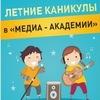 """Летний городской лагерь """"Медиа-Академия"""""""