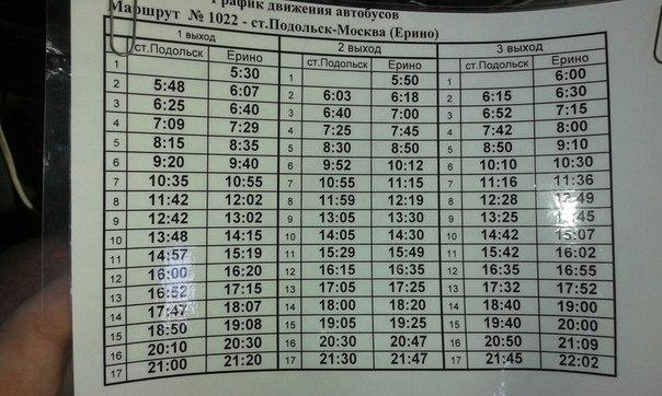 Румянцево подольск расписание