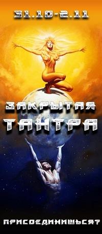 Закрытая ТАНТРА. 31.10-2.11.2014.