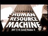 Human Resource Machine OST 78 Level Theme 4
