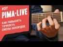 3 способа решить все проблемы при смене Аккордов Уроки гитары