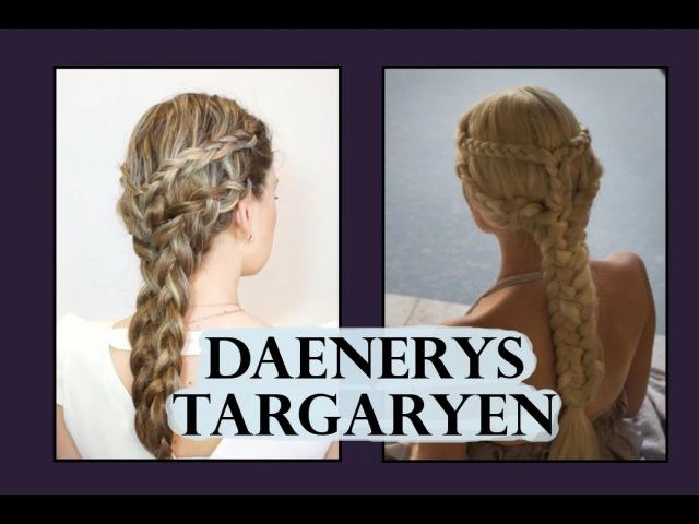 Прическа в стиле Дейенерис Таргариен ♡ Игра престолов ♡ Daenerys Targaryen hairstyle tutorial