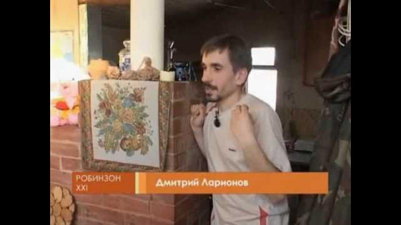 Робинзон ХХI - Семья Ларионовых