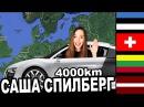 Путешествие 4000km На Машине Спилберги В Таллине, Риге И Вильнюсе Саша Спилберг