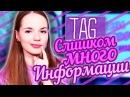 TAG Слишком Много Информации Обо Мне ♥ Саша Спилберг