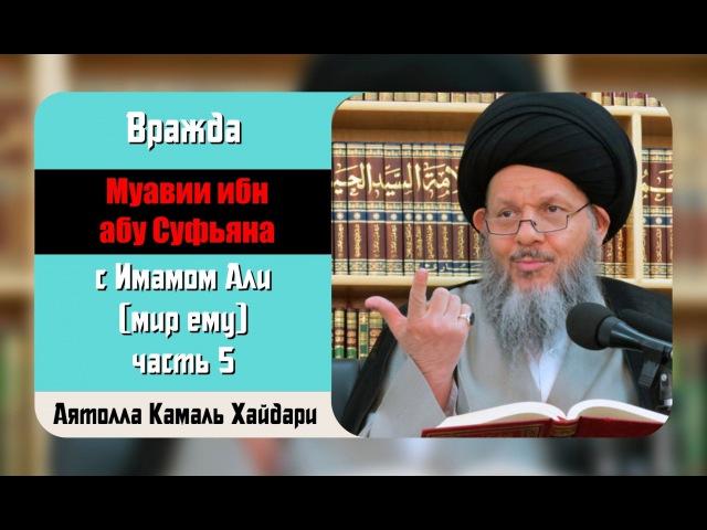 Вражда Муавии ибн Абу Суфьяна с Имамом Али (а) (ч. 5 - Муавия неверующий) - Аятолла К ...