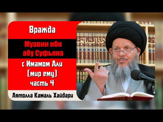 Вражда Муавии ибн абу Суфьяна с Имамом Али (а) (ч. 4 - Насибизм Омейядов) - Аятолла К ...