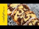 КЕКС МРАМОРНЫЙ Шоколадный простой рецепт очень вкусный десерт как приготовить дома