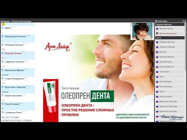 Олеопрен дента Лечение и Профилактика полости рта Здоровые зубы с Артлайф смотреть онлайн без регистрации
