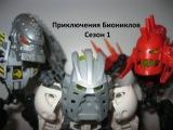 Приключения Биониклов - Сезон 1 Часть 1