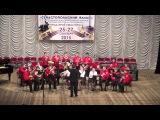 Народный коллектив духовой оркестр дворца искусств г.Братск Иркутская область дир.Олег Наумов
