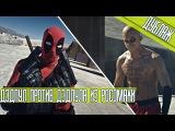 Дэдпул против Дэдпула из росомахиDeadpool VS Deadpool Dawn of Deadpool