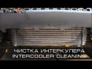 BMW X5 E70 - Чистка интеркулера (Intercooler cleaning)