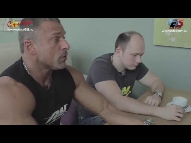Станислав Линдовер и Михаил Гаманюк О тренировке и успехе