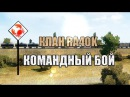 Клан RA4OK. Командный бой.