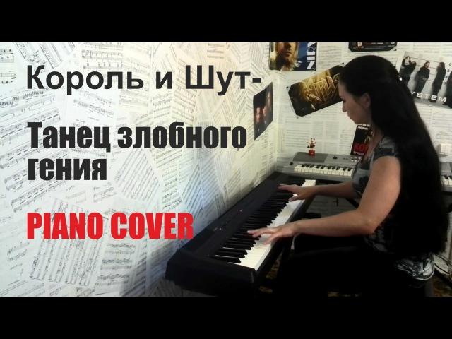 Король и Шут Танец злобного гения PIANO COVER