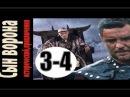 Сын ворона 3-4 серия,фильм смотреть 2014