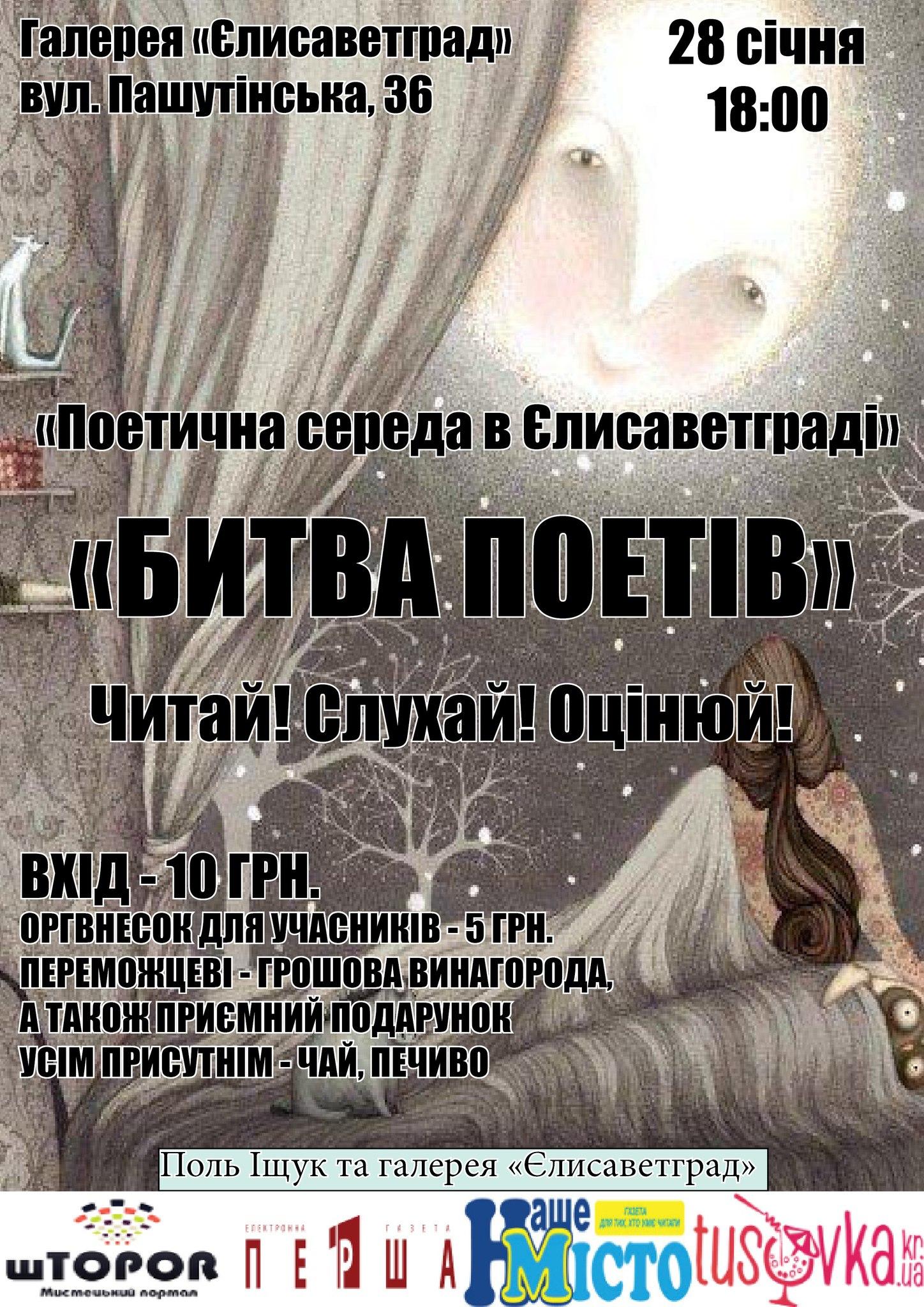 Кіровоградські поети відкривають