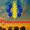 "ПАО ""Уманьферммаш"""