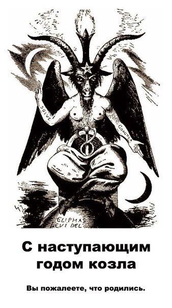 аве сатан: