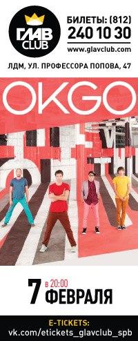 07.02 - OK GO - ГЛАВCLUB С-Петербург