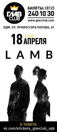 18.04 - Lamb. Новый альбом - ГЛАВCLUB