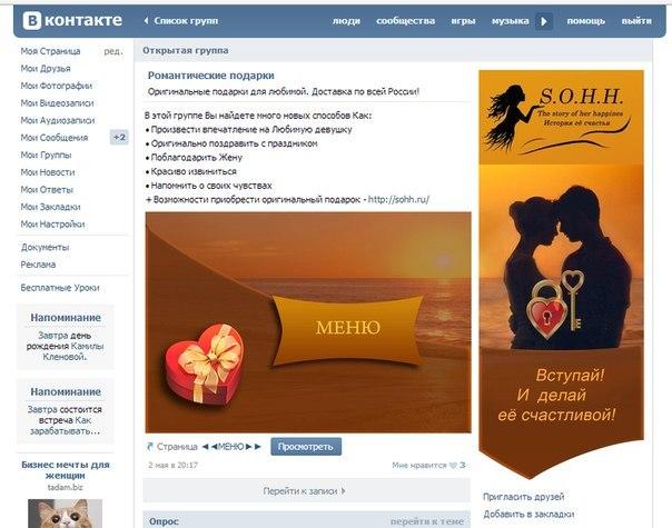 Как можно открыть группу в контакте одежда - snt-berezka.ru