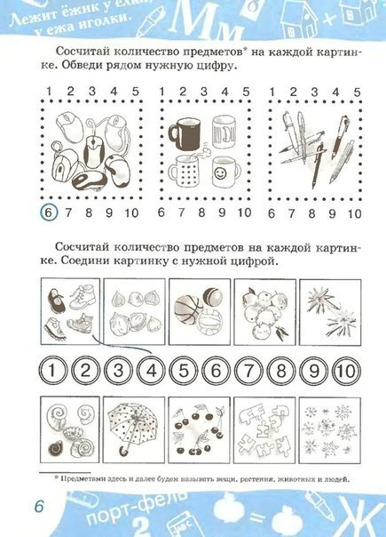 Математические игры своими руками для дошкольников