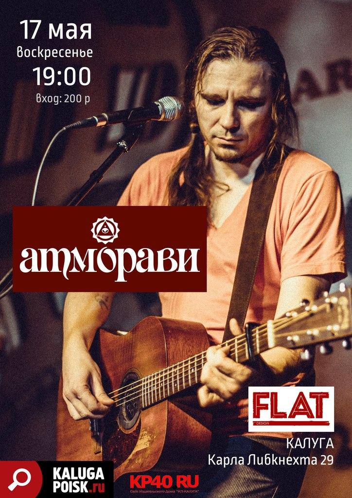 Афиша Калуга Атморави в Калуге - 17 мая