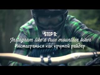 Как стать горным велосипедистом