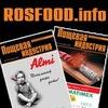 Rosfood.info - Российский пищевой портал