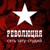 Революция. Сеть тату-студий. г. Новосибирск.