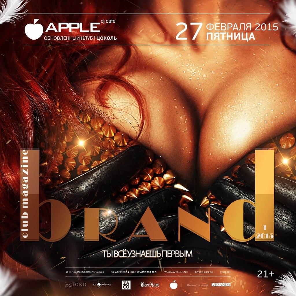 Афиша Тамбов 27.02.2015 / BRAND / Apple dj cafe