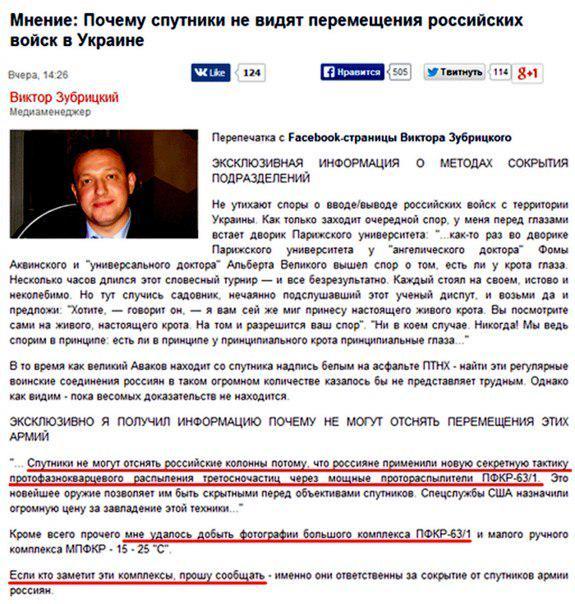 Около 10 тысяч российских вооруженных наемников находятся на востоке Украины, - Луценко - Цензор.НЕТ 3198