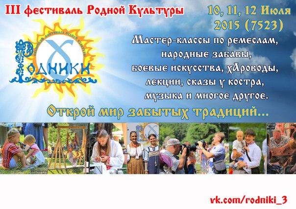 "ФЕСТИФАЛЬ ""РОДНИКИ"""