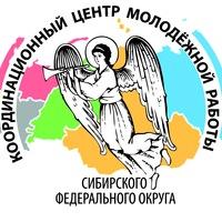 Координационный центр молодёжной работы С.Ф.О.