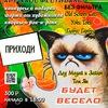 1 апреля арт-хаОс  фест БезФильтра в MoneyHoney