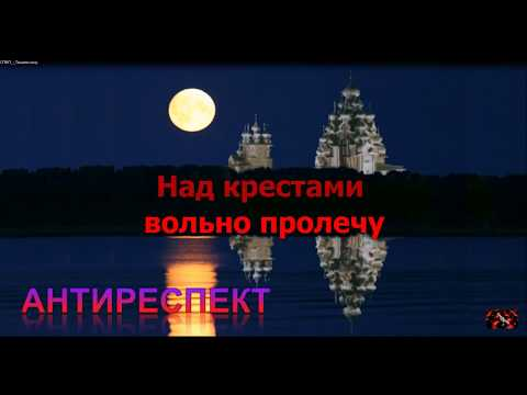 АНТИРЕСПЕКТ - Тишины хочу_ караоке plus,lyrics