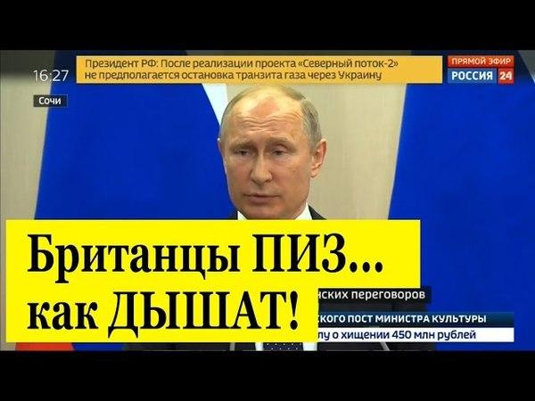 Путин о выздоровлении Скрипаля: БРИТАНЦЫ совсем ЗАВРАЛИСЬ!