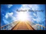 Հոգևոր երգ 2017 - Արթնացեք Տիրոջ սուրբեր - Արմինե - hogevor erger