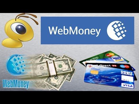 Как создать WebMoney кошелек и вывести из него деньги на карточку