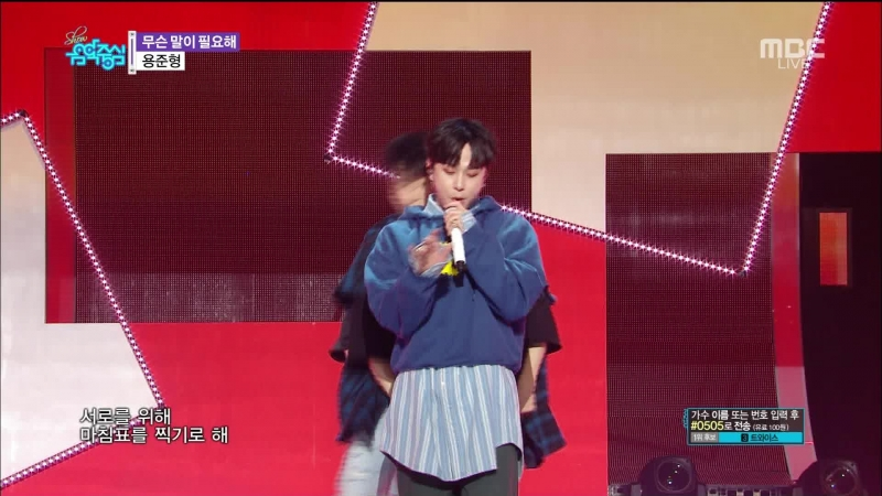 [Comeback Stage] 180512 Yong Jun Hyung (용준형) - Between Calm and Passion (뜨뜨미지근) Go Away (무슨말이 필요해)