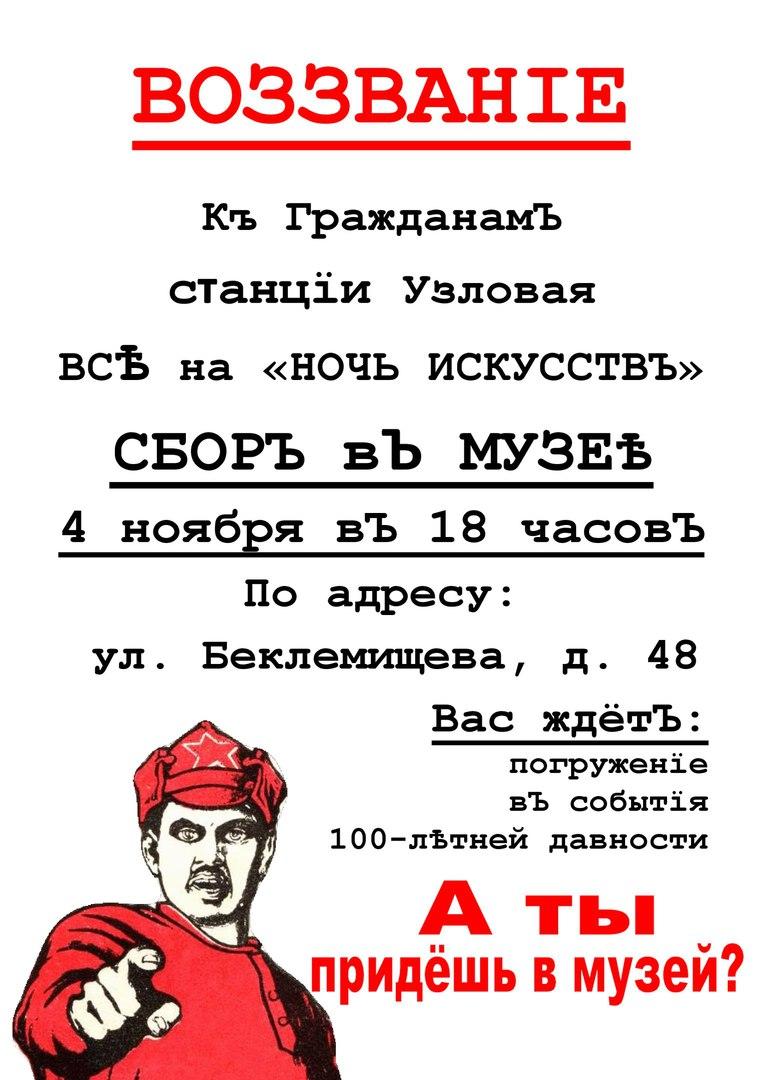 Сбор в музее 4 ноября в 18.00