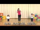【ふれあい遊び】『フルフル・フルーツ』2歳~