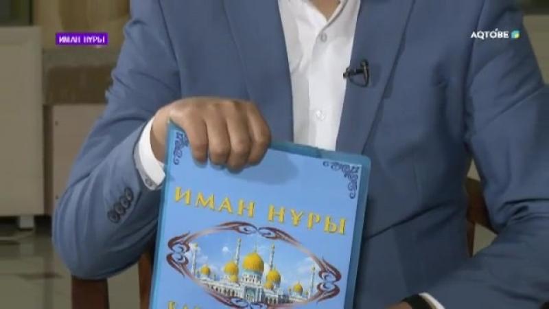 Ақтөбе облысының дін істері басқармасы басшысының орынбасары Сәбит Мұқановтың сұхбаты