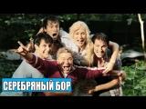 Серебряный Бор (Анонс 2017) [vk.com/zona_cinema]