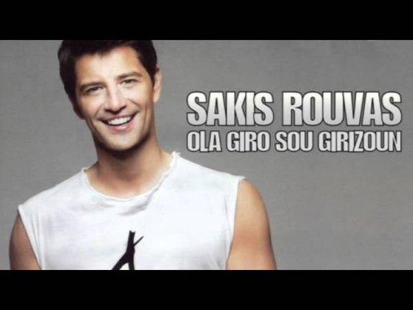 Sakis Rouvas - Ola Giro Sou Girizoun (Trance remix v3)