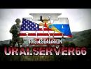 ARMA 3 сервер урал 66