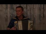 Виктор Гречкин (баян) - Я в весеннем лесу (из кинофильма Ошибка резидента)