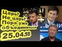 Константин Боровой Дмитрий Гудков Царь Не царь Пора уже объединяться 25 04 18